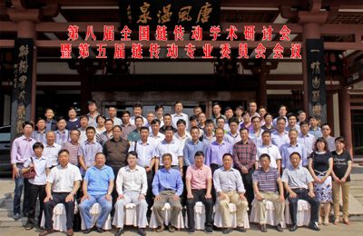 东华集团六篇论文获全国链条学术研讨会奖励