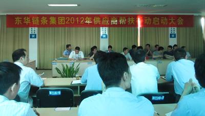 东华2012年供应商帮扶行动项目正式启动